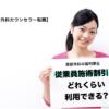 biyougeka_counselor_fukurikousei_cv