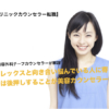 ootebiyougeka_counselor_taisetsu
