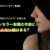 biyou_clinic_counselor_nenrei