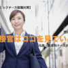 biyu_clinic_nurse_mensetsu_taisaku