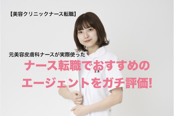 osusume_tensyoku_agent