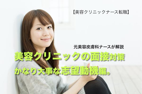 biyou_nurse_mensetsu_shiboidouki