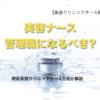 nurse_kanrisyoku_cover