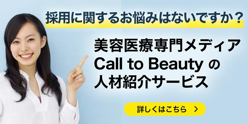 バナー人材紹介