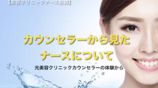 nurse_counseller_mikata