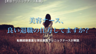 nurse_taisyoku