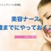 biyou_nuese_yatteokukoto