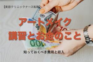 artmake_money
