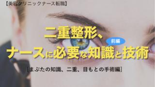 nurse_eye